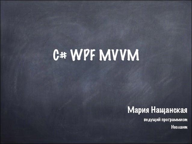 C# WPF MVVM  Мария Нащанская ведущий программист Неолант