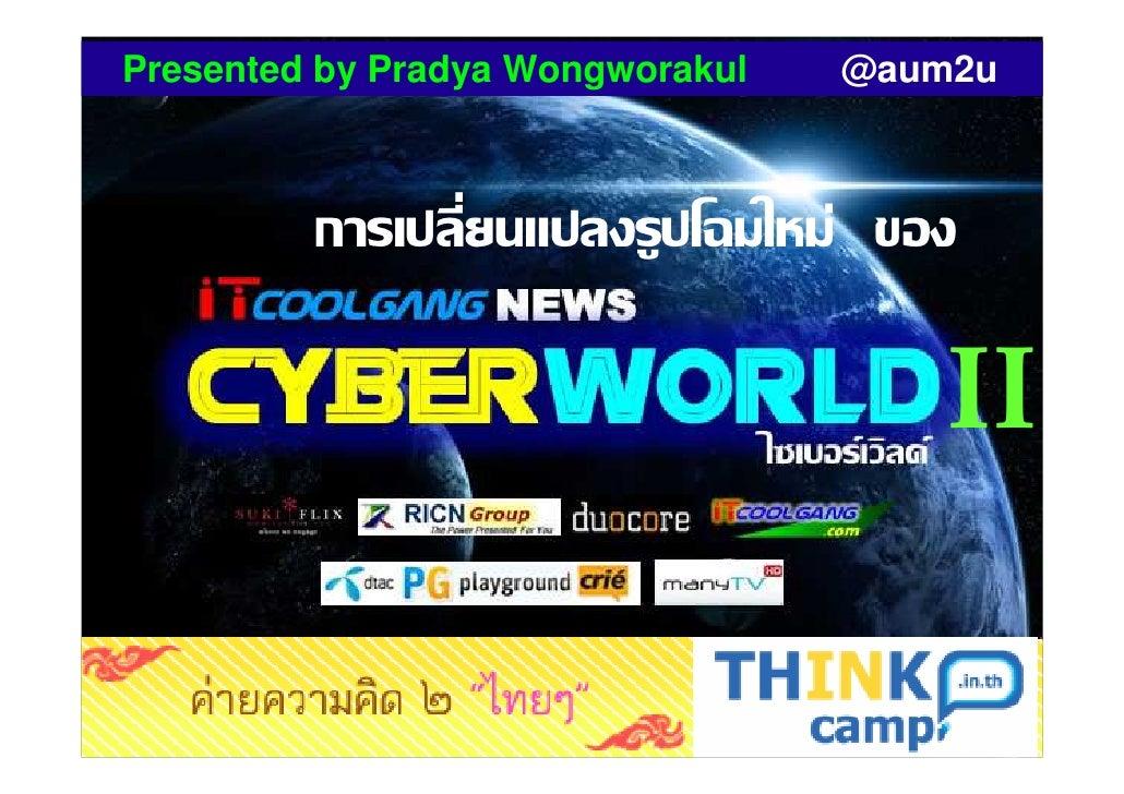 Presented by Pradya Wongworakul       @aum2u             ก                        F                                       ...