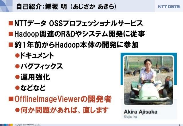 Hadoop OfflineImageViewerの変遷 (Cloudera World Tokyo 2014 LT講演資料) Slide 2