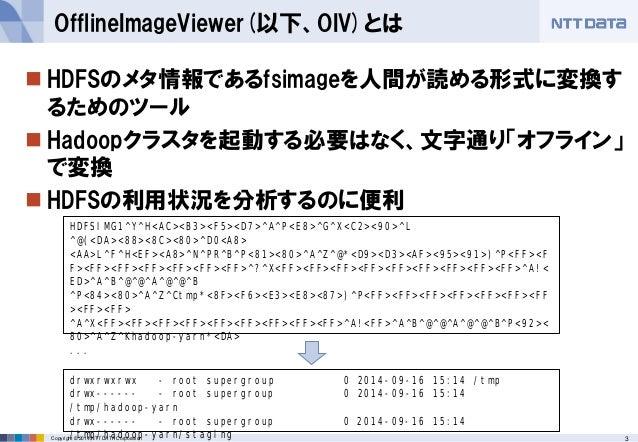 Hadoop OfflineImageViewerの変遷 (Cloudera World Tokyo 2014 LT講演資料) Slide 3