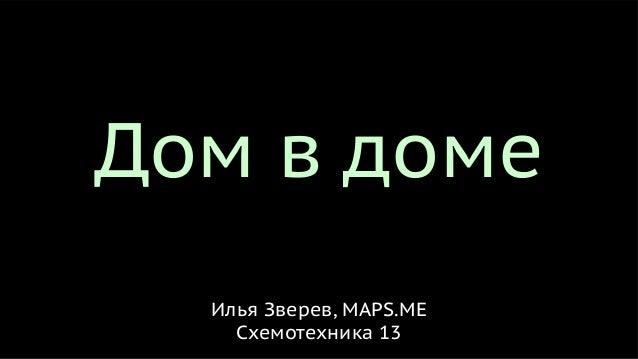 Дом в доме Илья Зверев, MAPS.ME Схемотехника 13