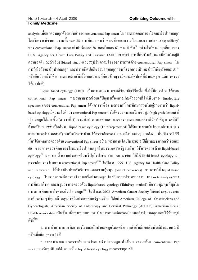 No. 31 March – 4 April 2008 Optimizing Outcome with Family Medicine analysis เพื่อหาความถูกตองแมนยําของ conventional Pap...
