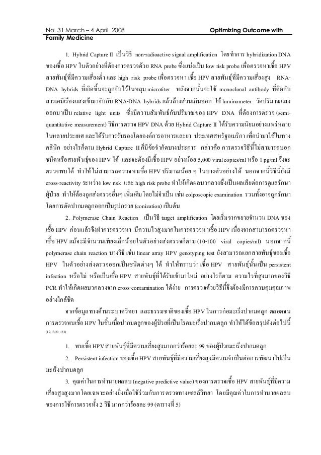 No. 31 March – 4 April 2008 Optimizing Outcome with Family Medicine 1. Hybrid Capture II เปนวิธี non-radioactive signal a...