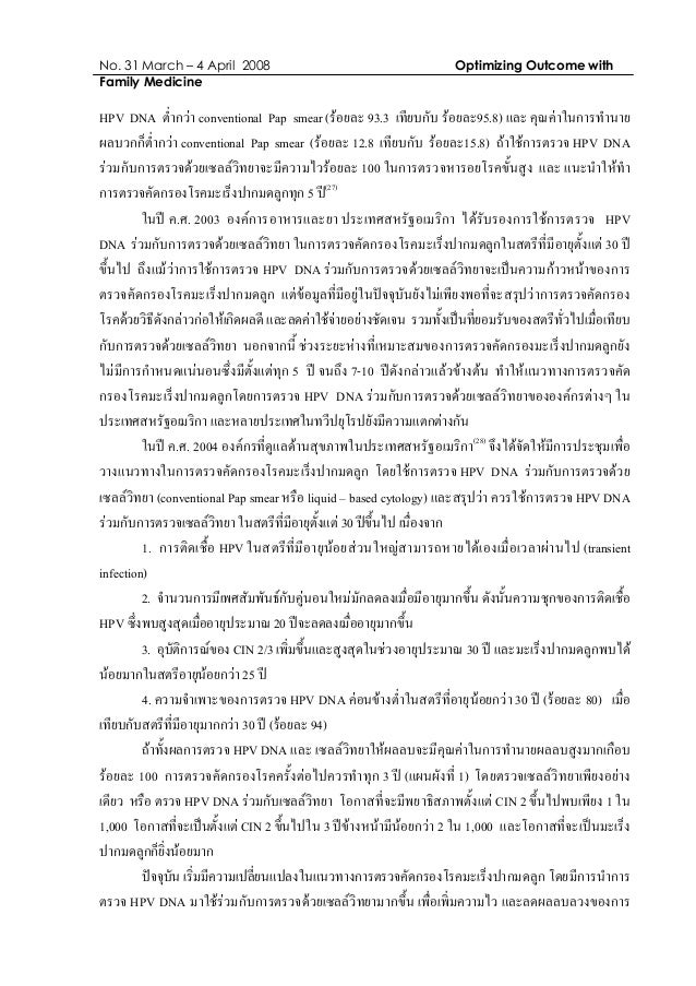 No. 31 March – 4 April 2008 Optimizing Outcome with Family Medicine HPV DNA ต่ํากวา conventional Pap smear (รอยละ 93.3 เ...
