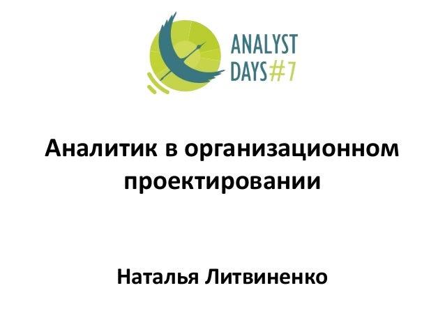 Аналитик в организационном проектировании Наталья Литвиненко