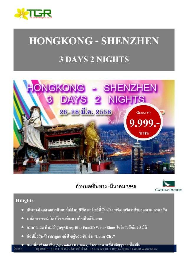 วันแรก กรุงเทพฯ –ฮ่องกง–เซินเจิ้นโดยรถไฟ KCR–Shenzhen OCT Bay–Deep Blue Fam3D Water Show Hilights  เดินทางโดยสายการบินคาร...
