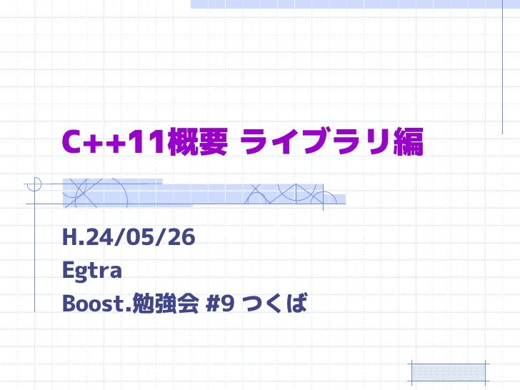 C++11概要 ライブラリ編H.24/05/26EgtraBoost.勉強会 #9 つくば