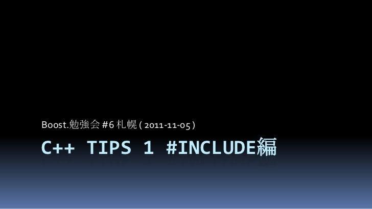 Boost.勉強会 #6 札幌 ( 2011-11-05 )C++ TIPS 1 #INCLUDE編
