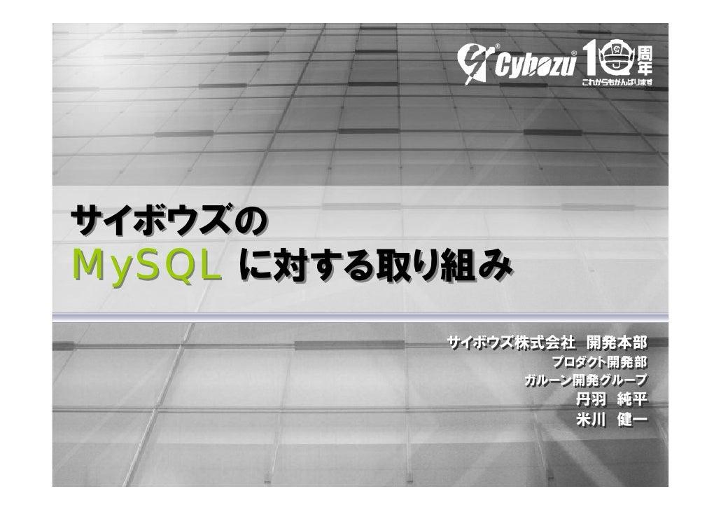 サイボウズの MySQL に対する取り組み            サイボウズ株式会社 開発本部            サイボウズ株式会社 開発本部                    プロダクト開発部                    プ...