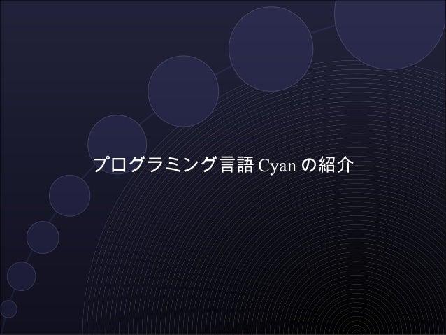 プログラミング言語 Cyan の紹介