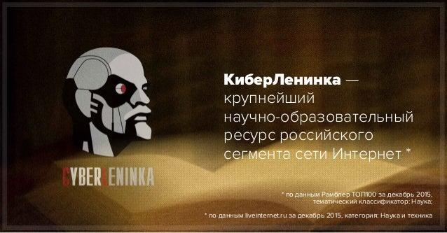 КиберЛенинка — крупнейший научно-образовательный ресурс российского сегмента сети Интернет * * по данным Рамблер ТОП100 за...