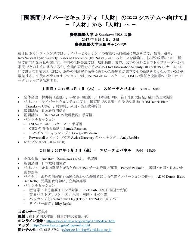 Cyber Security March 2017 DRAFT Keio Sasakawa  Slide 2