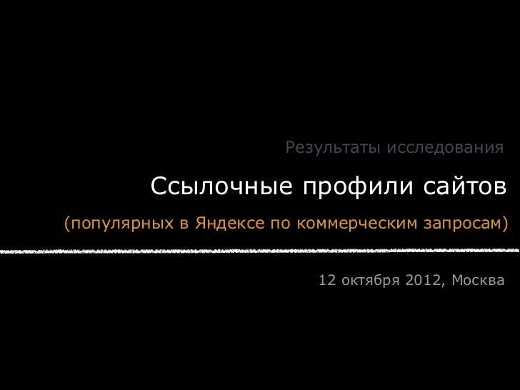 Результаты исследования         Ссылочные профили сайтов(популярных в Яндексе по коммерческим запросам)                   ...
