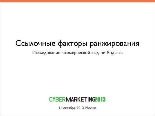 Ссылочные факторы ранжирования Исследование коммерческой выдачи Яндекса 11 октября 2013, Москва