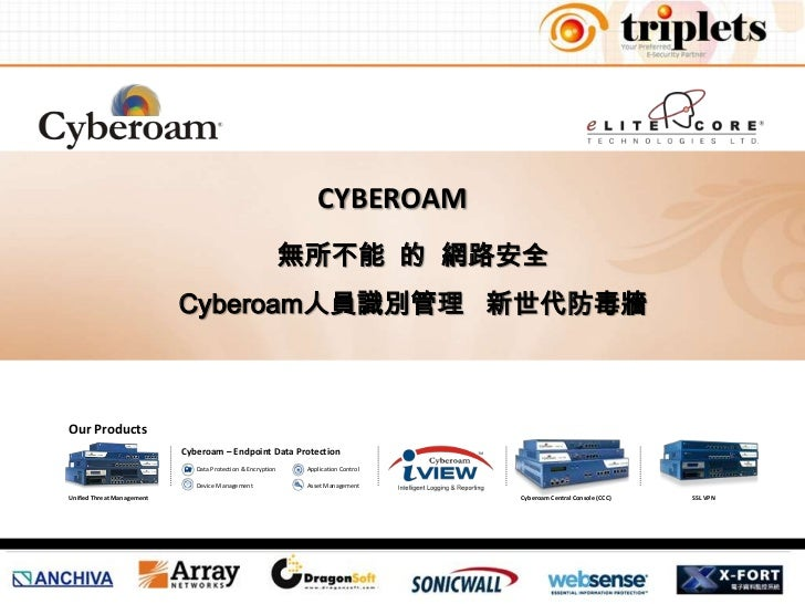 CYBEROAM<br />無所不能  的  網路安全<br />Cyberoam人員識別管理   新世代防毒牆<br />Our Products<br />Cyberoam – Endpoint Data Protection<br />D...