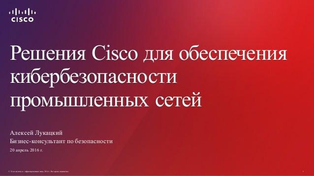 © Cisco и(или) ее аффилированные лица, 2014 г. Все права защищены. 1 © Cisco и(или) ее аффилированные лица, 2014 г. Все пр...