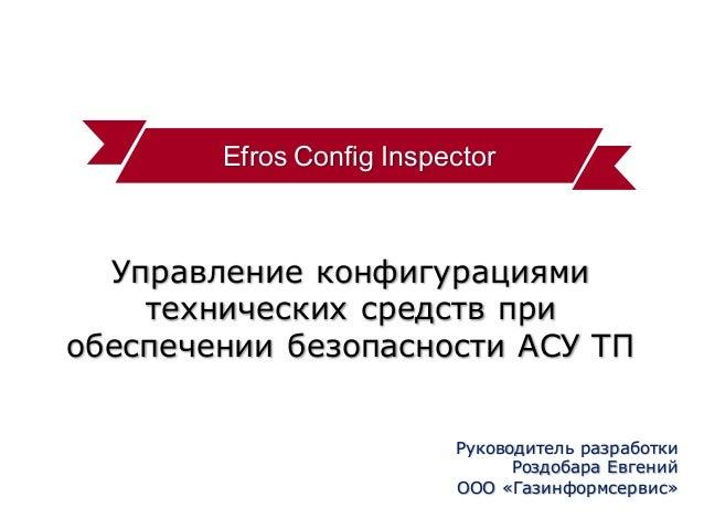 Управление конфигурациями технических средств при обеспечении безопасности АСУ ТП Руководитель разработки Роздобара Евгени...