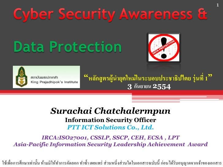 """1      Data Protection                                              """"หลักสู ตรผู้นายุคใหม่ ในระบอบประชาธิปไตย รุ่ นที่ 1"""" ..."""