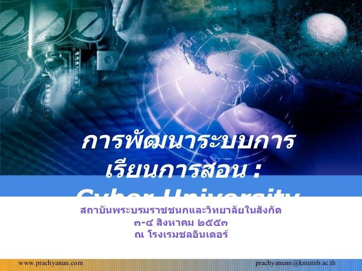 การพัฒนาระบบการเรียนการสอน  :  Cyber University สถาบันพระบรมราชชนกและวิทยาลัยในสังกัด ๓ - ๔ สิงหาคม ๒๕๕๓ ณ โรงเรมชลอินเตอร...