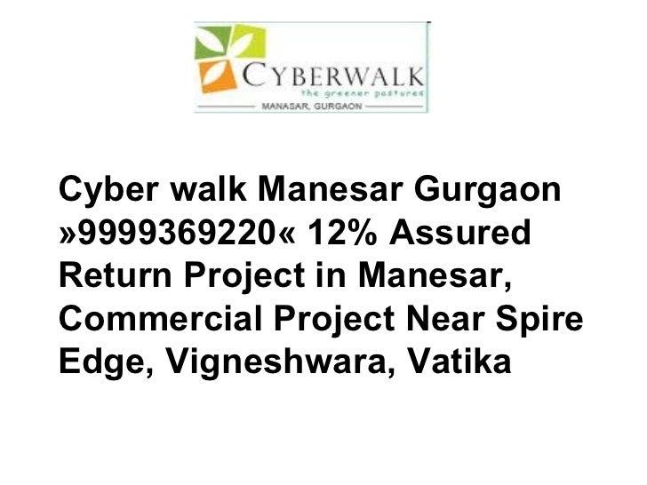 Cyber walk Manesar Gurgaon »9999369220« 12% Assured Return Project in Manesar, Commercial Project Near Spire Edge, Vignesh...