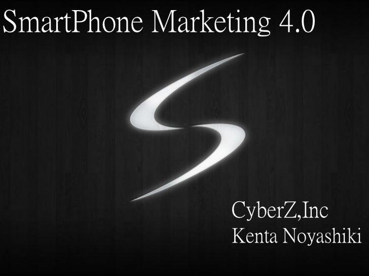 SmartPhone Marketing 4.0                 CyberZ,Inc                 Kenta Noyashiki