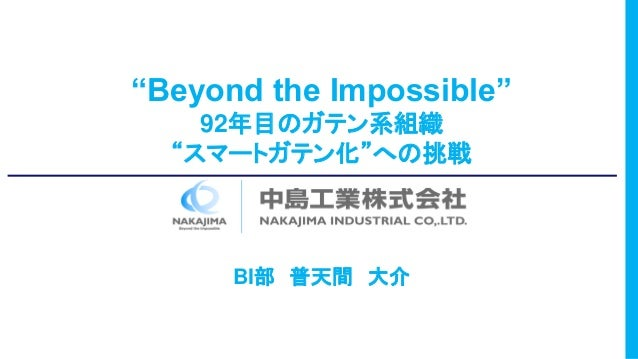 """Beyond the Impossible"" 92年目のガテン系組織 ""スマートガテン化""への挑戦 BI部 普天間 大介"