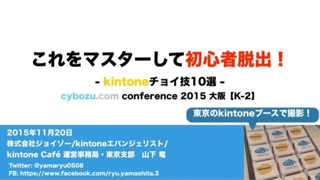 Twitter: @yamaryu0508 FB: https://www.facebook.com/ryu.yamashita.3 2015年11月20日 株式会社ジョイゾー/kintoneエバンジェリスト/ kintone Café 運営事...