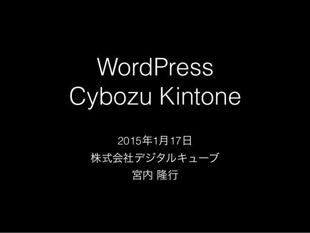 WordPress Cybozu Kintone 2015年1月17日 株式会社デジタルキューブ 宮内 隆行