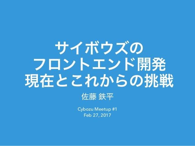 Cybozu Meetup #1 Feb 27, 2017