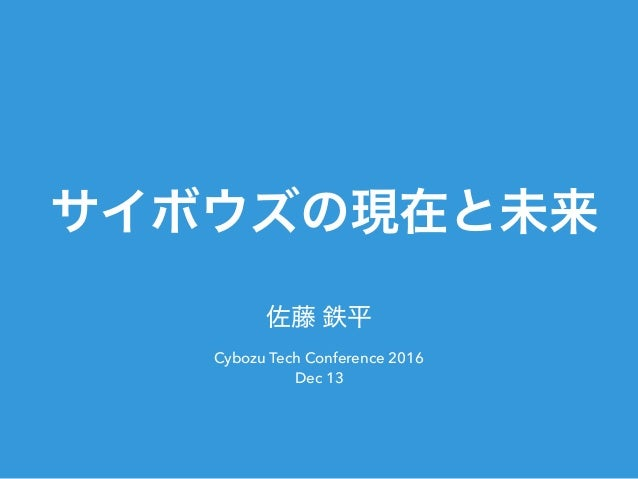 Cybozu Tech Conference 2016 Dec 13