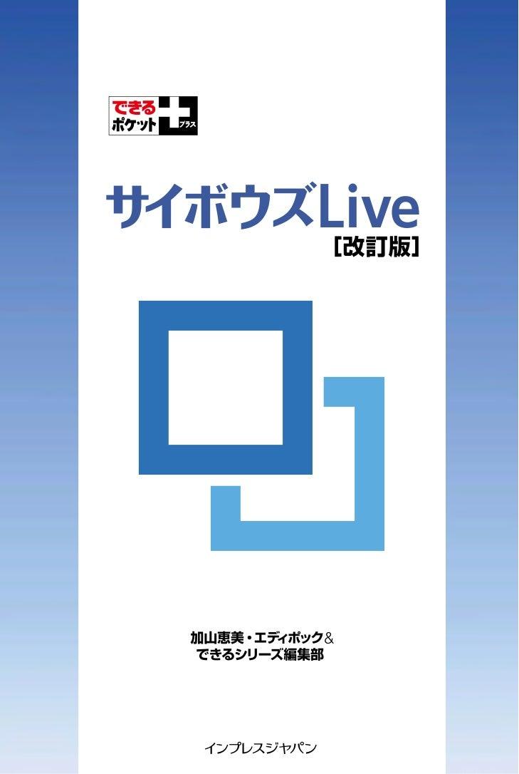 できるポケット+ ebook「サイボウズ Live 改訂版」は、4000 万       部突破のできるシリーズのコンセプトを生かし、コラボレーションツ       ール「サイボウズ Live」の使いかたを、わかりやすく解説した電子      ...
