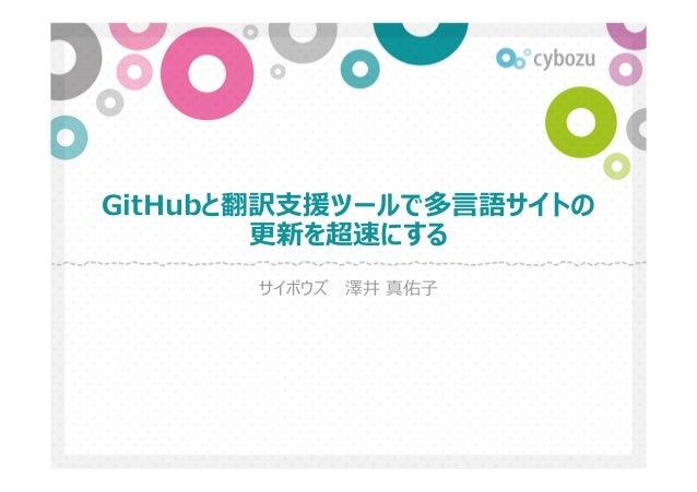Slide Top: GitHubと翻訳支援ツールで多言語サイトの更新を超速にする