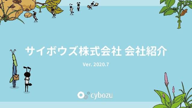 サイボウズ株式会社 会社紹介 Ver. 2020.7