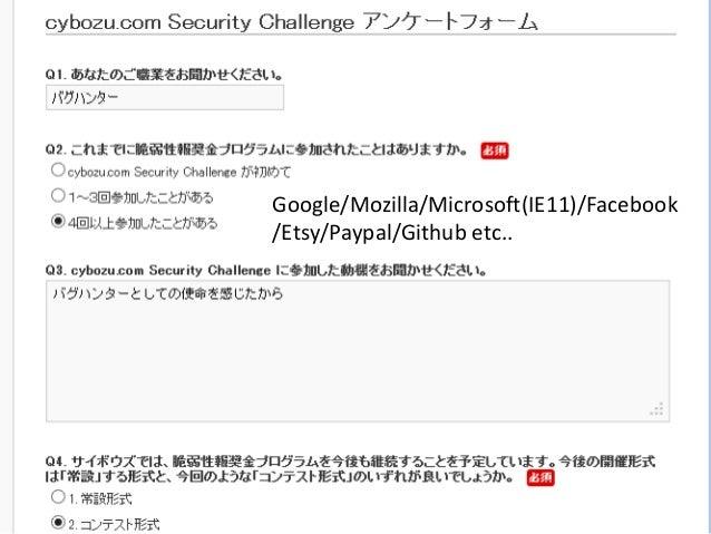 見つけた脆弱性について(cybozu.com Security Challenge) Slide 3
