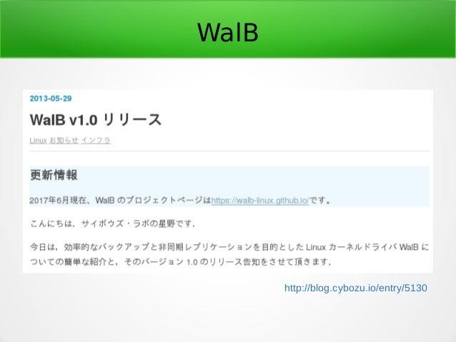 CybozuのOSS(WalB)へコミットしてみた/使ってみた Slide 3