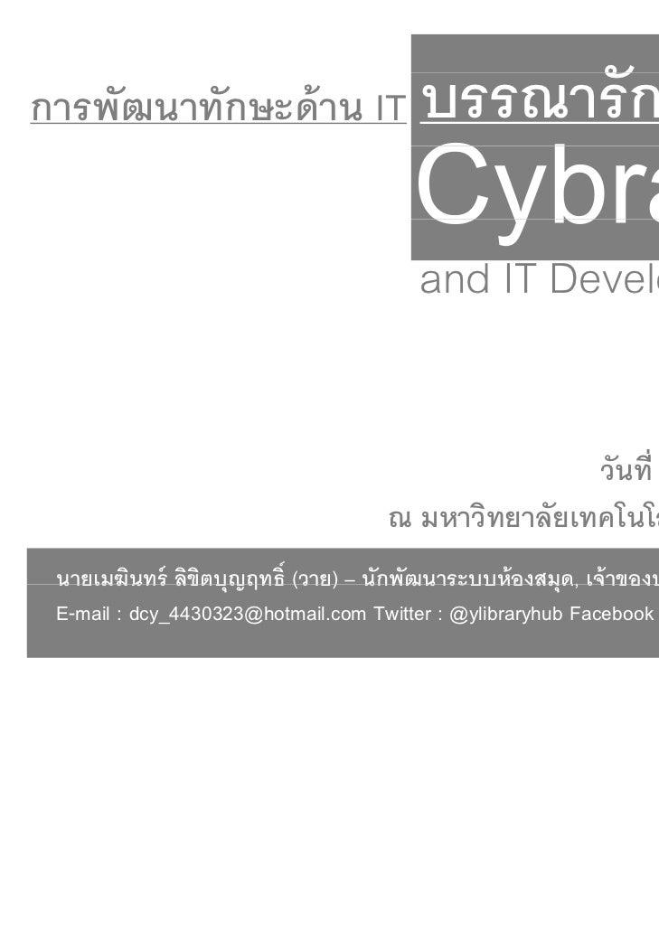 Cybrarian and it development skill