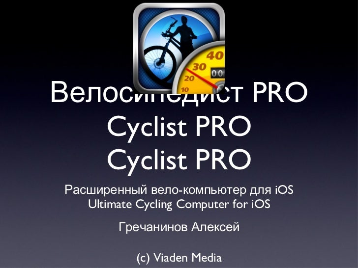 Велосипедист PRO Cyclist PRO Cyclist PRO <ul><li>Расширенный вело-компьютер для iOS </li></ul><ul><li>Ultimate Cycling Com...