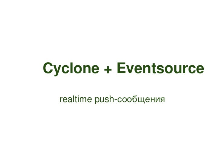 Cyclone + Eventsource  realtime push-сообщения