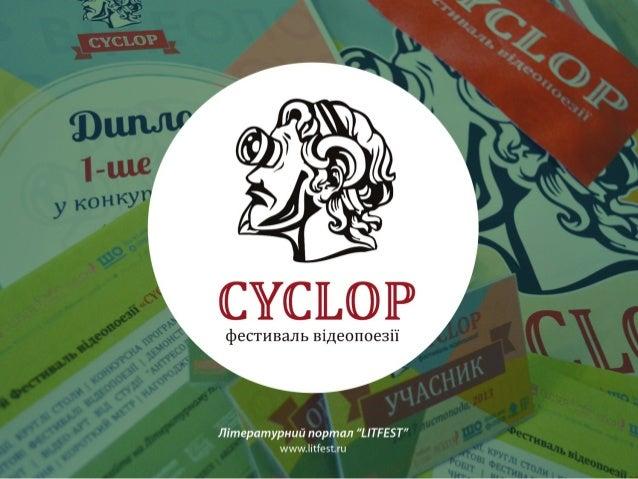 Міжнародний  конкурс  відеопоезії  «CYCLOP»  («Циклоп»)  —     конкурс,  що  проводиться  Літуратурним...