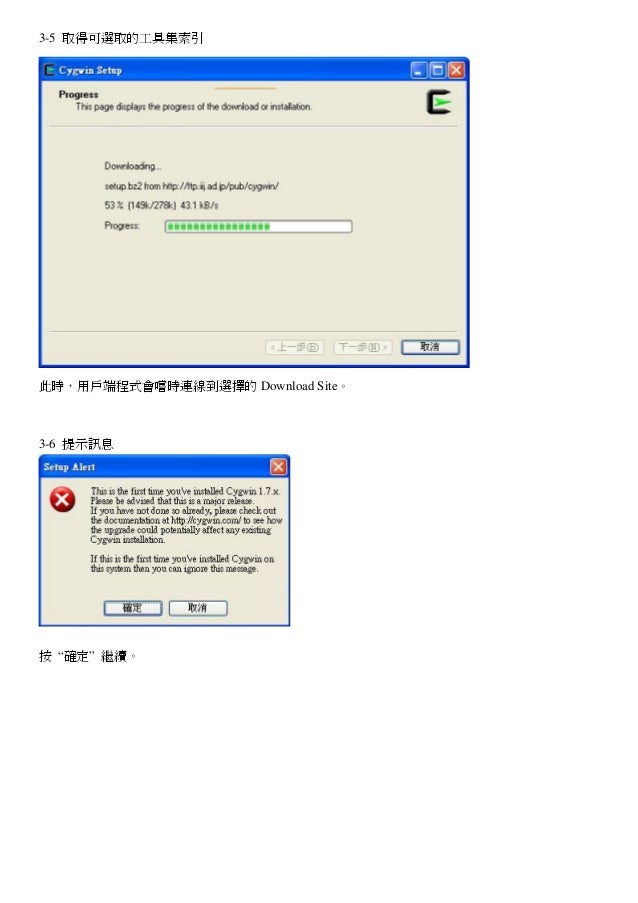Cygwin Install How-To (Chinese)