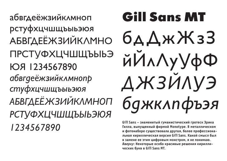 Gill sans cyrillic скачать.