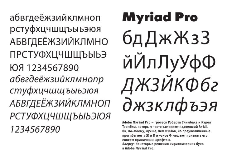 Myriad pro скачать шрифт