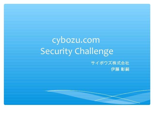 cybozu.com Security Challenge サイボウズ株式会社 伊藤 彰嗣