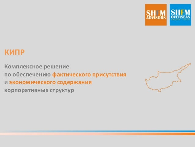 КИПР Комплексное решение по обеспечению фактического присутствия и экономического содержания корпоративных структур