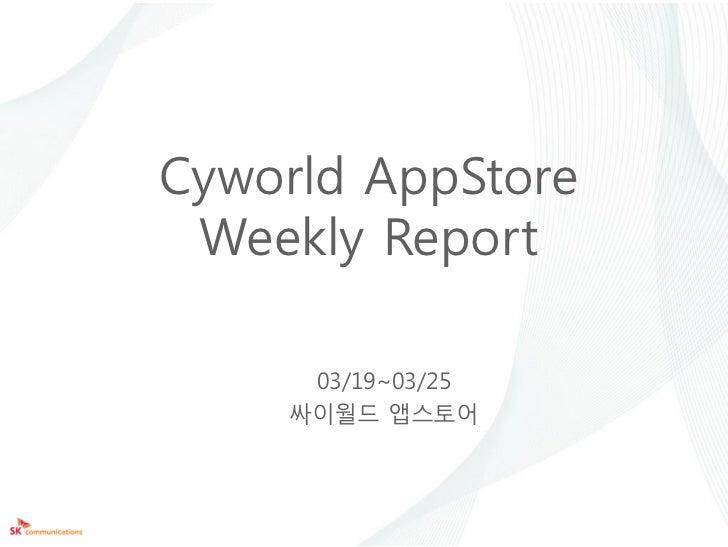 Cyworld AppStore Weekly Report     03/19~03/25    싸이월드 앱스토어