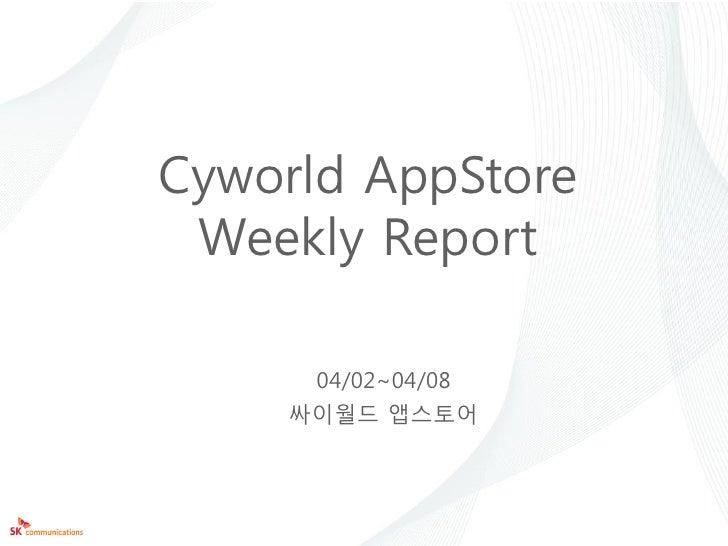 Cyworld AppStore Weekly Report     04/02~04/08    싸이월드 앱스토어