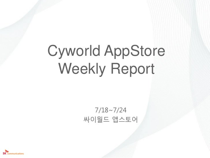 Cyworld AppStore Weekly Report      7/18~7/24    싸이월드 앱스토어