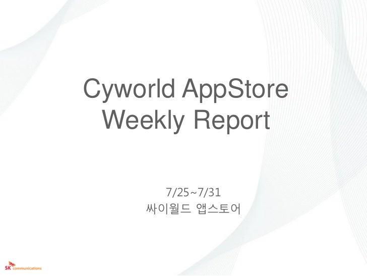 Cyworld AppStore Weekly Report      7/25~7/31    싸이월드 앱스토어