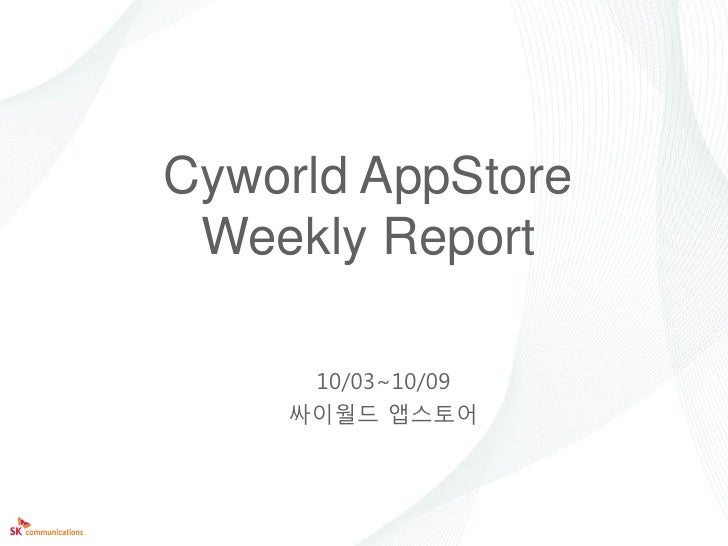 Cyworld AppStore Weekly Report     10/03~10/09    싸이웏드 앱스토어
