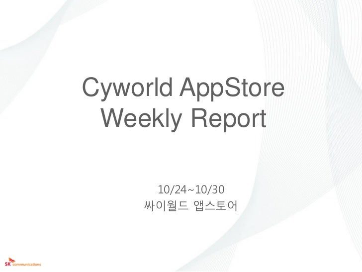 Cyworld AppStore Weekly Report     10/24~10/30    싸이웏드 앱스토어